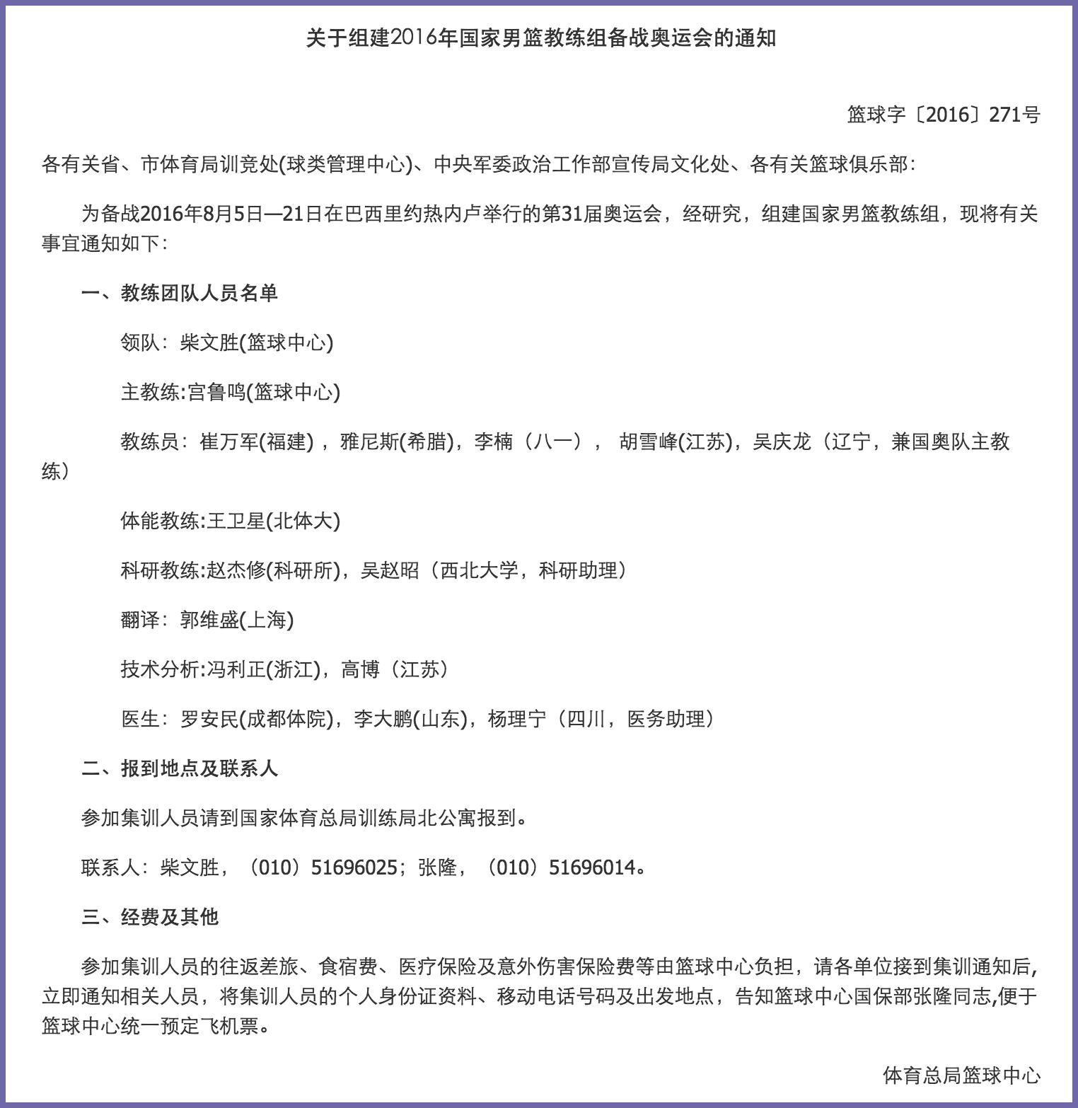 """中国男篮""""CEO""""宫鲁鸣回归,坚持能否给中国篮球带来改变!"""