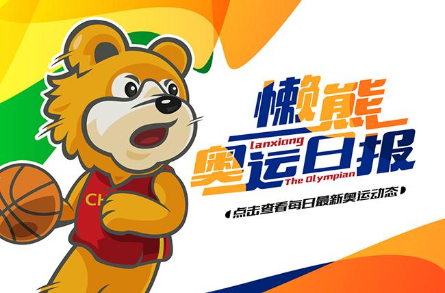 懒熊体育联手北京体育广播解读开幕式:讨巧换来惊喜