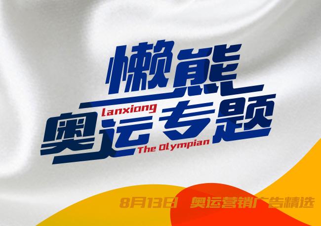 奥运日报经典广告特辑,哪些品牌营销俘获了你的芳心?