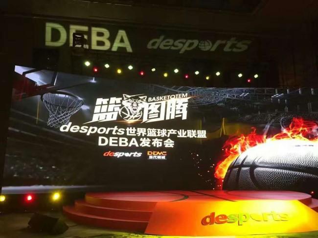 双刃剑体育成立DEBA篮球联盟,高调进军篮球产业