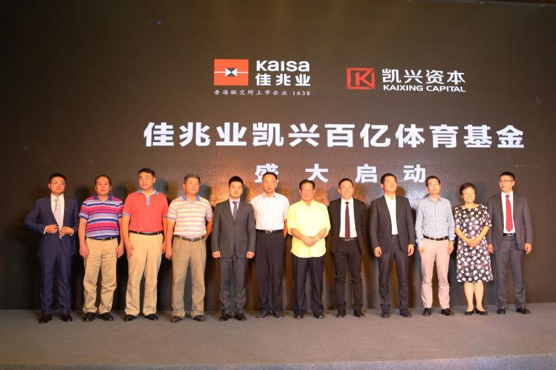 佳兆业和凯兴资本成立了一个100亿体育基金,主要看场馆及周边方向