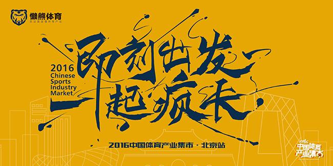 即刻出发,一起疯长—2016中国体育产业集市·北京站