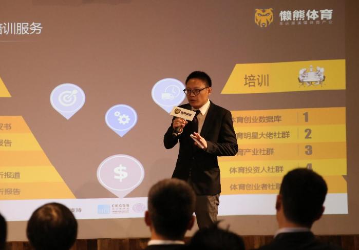 韩牧:体育产业集市连接资本与创业者,数据揭示杭州发展潜力