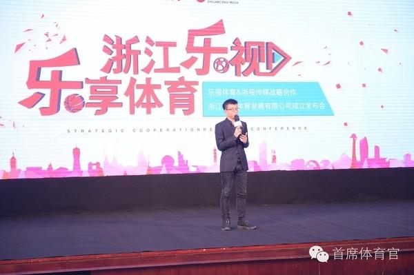 乐视体育联手浙报传媒成立浙江分公司,为布局华东辐射全国打基础