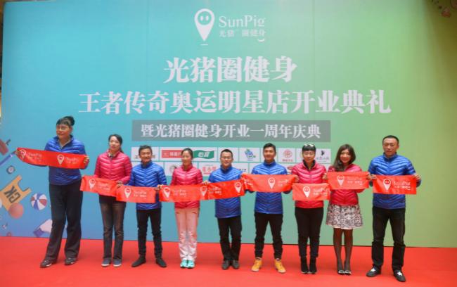 王丽萍加盟光猪圈健身四季青开店,5位奥运冠军剪彩力挺