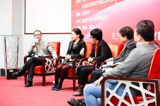 中国体育产业价值创新论坛:围绕体育产业价值创新,抓住时代发展机遇