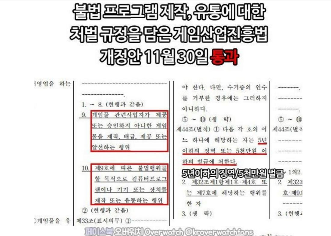 韩国修正促进游戏产业发展的法案,开外挂最高面临5年监禁