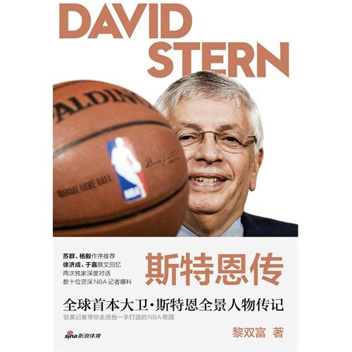 富哥专栏:保罗-篮球原因5周年,斯特恩为什么要怪湖人和火箭