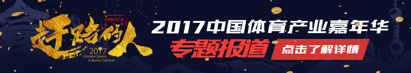 NFL中国区总经理:NFL正考虑2018年来中国进行比赛