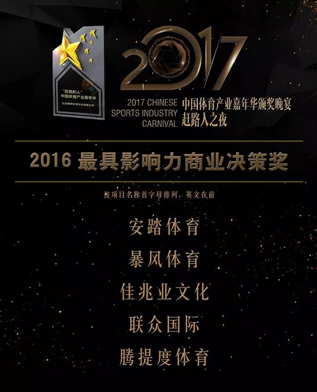 懒熊体育年度三大奖项出炉:回望2016体育产业的创新、价值、与重要决策