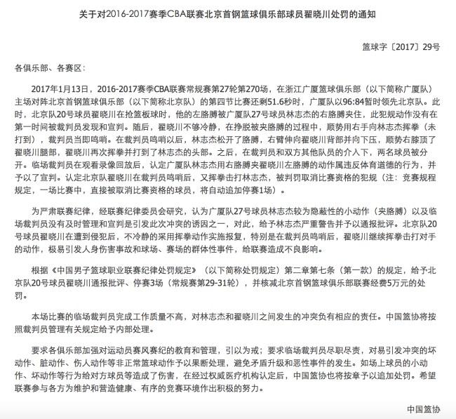 篮协对北京广厦冲突事件开罚单,翟晓川停赛3场林志杰严重警告