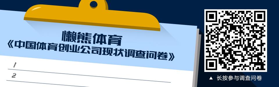 懒熊体育《中国体育创业公司现状调查问卷》