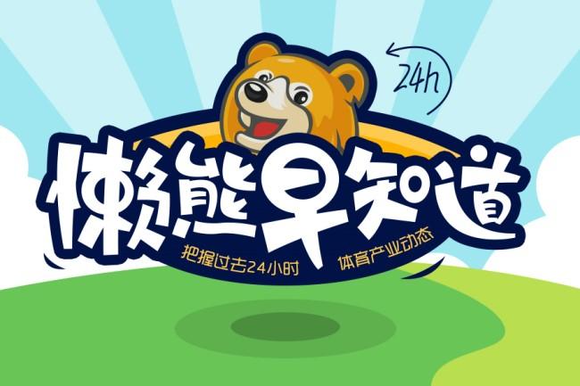 曼联欲推官方App试水付费直播,日本J联赛砸重金叫板中超 | 懒熊早知道