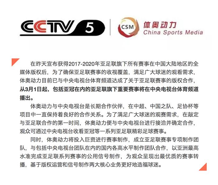 体奥动力与央视达成亚足联赛事转播合作,央视今晚将开始转播亚冠