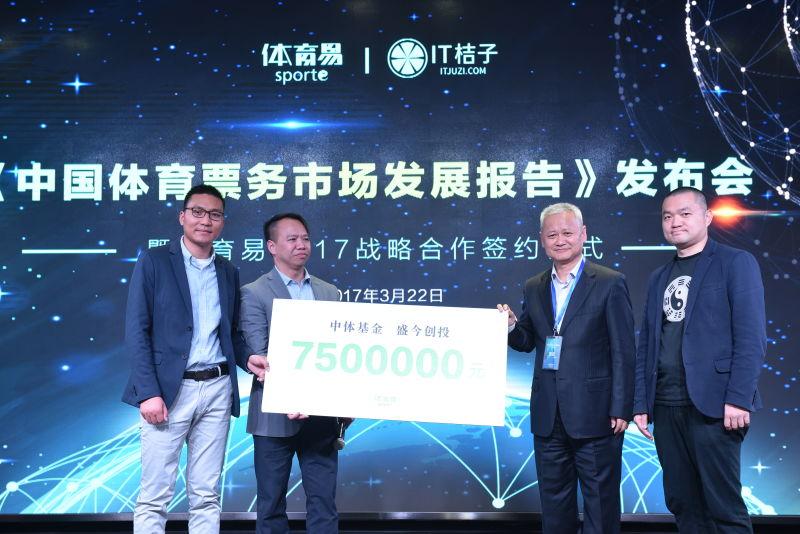 体育易发布《中国体育票务市场发展报告》,推出SaaS2.0产品并宣布获得天使融资