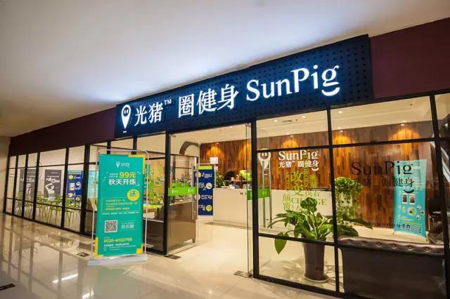 光猪圈宣布3500万A轮融资,将通过直营和合伙人制扩展为300+店 | 创业熊