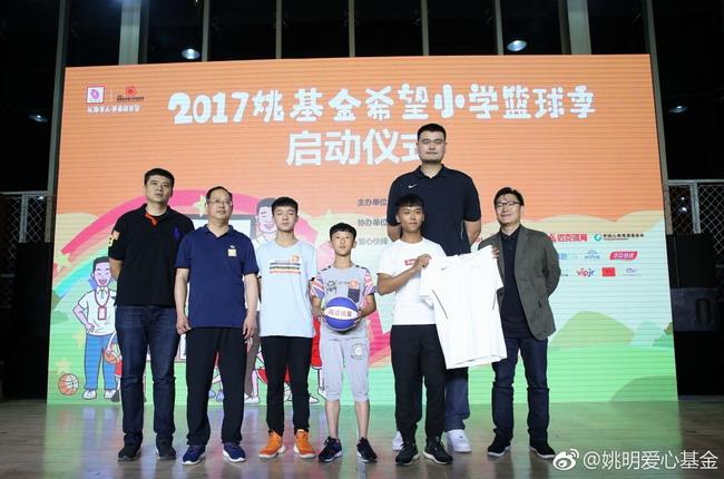2017姚基金希望小学篮球季启动,将覆盖全国21省447所学校