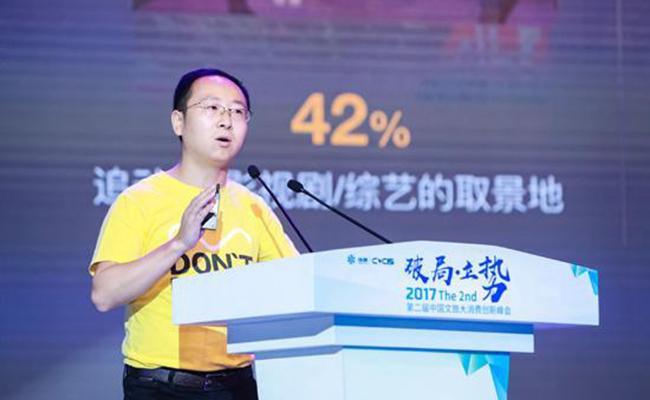 """第二届""""中国文旅大消费创新峰会""""上,投资人和旅游大咖如何看体育与文旅的结合?"""