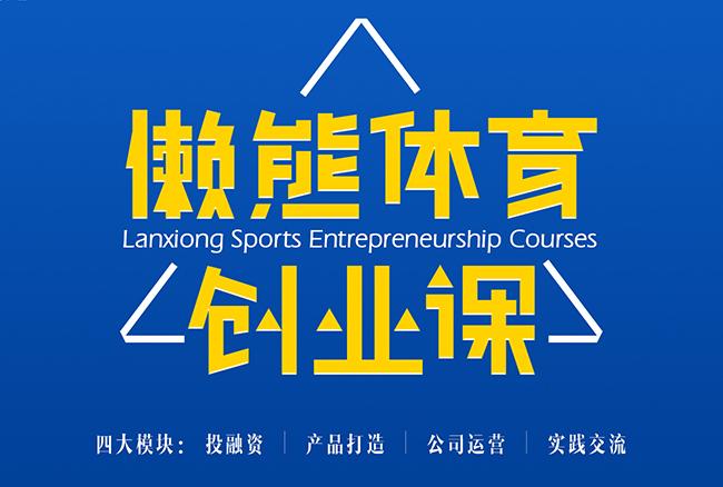 懒熊体育创业课来了,7月22-23日,深圳见!