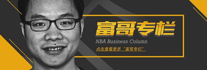 富哥专栏:NBA新赛季在即,倒数第一能靠商业逆袭吗?