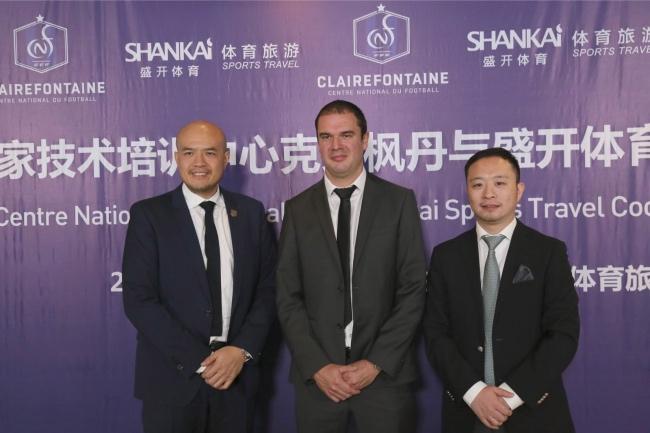 盛开体育旅游签约法国足协,将克莱枫丹训练营引入中国