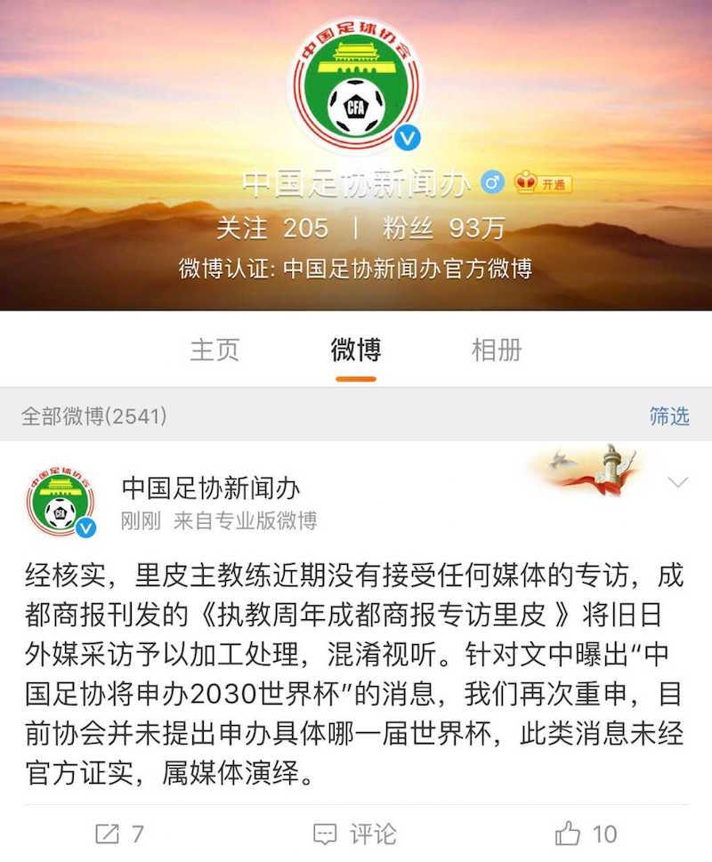 中国足协官方辟谣:申办世界杯消息属加工处理,未提出申办世界杯