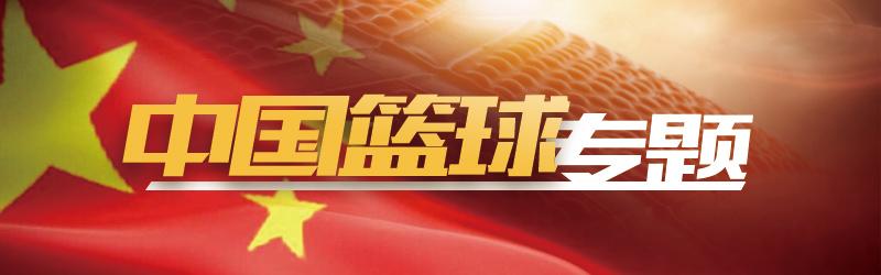 中国篮协第一次推出五角星荣誉专属外套,姚明现场动员