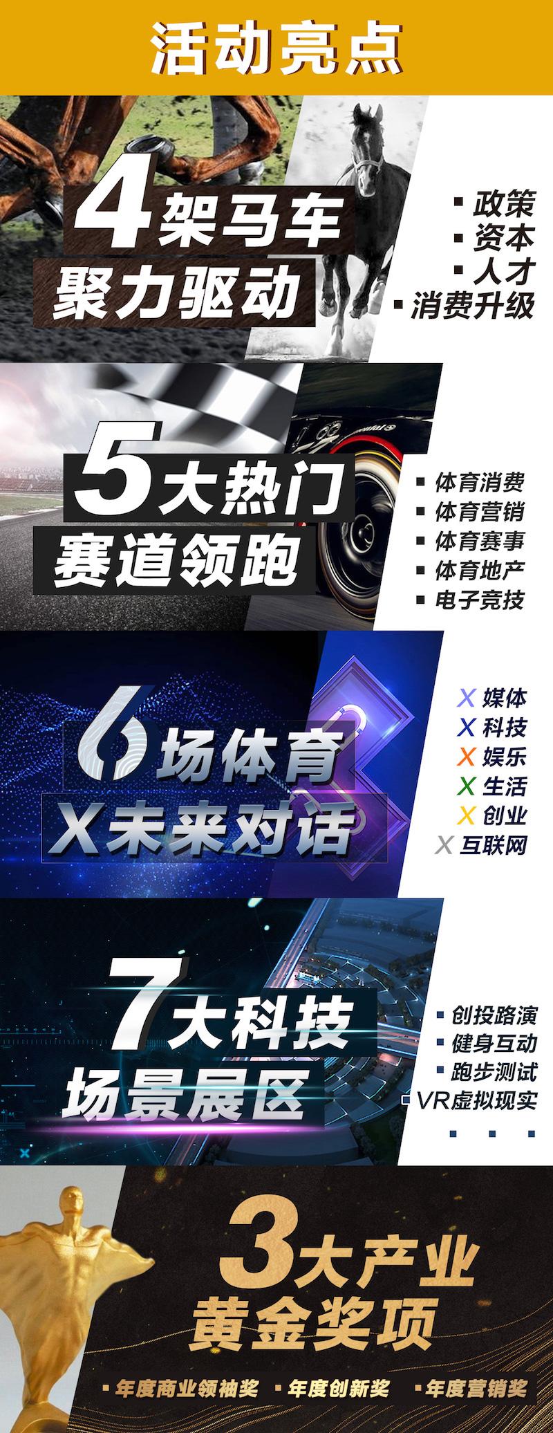 赶路的人,潮前走,第二届中国体育产业嘉年华来了!