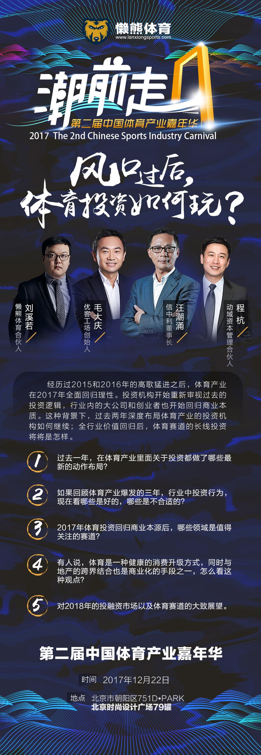 凛冬将尽?这4个领域率先穿越泡沫的起伏 | 2017中国体育产业七日谈