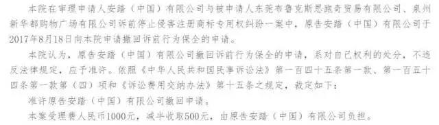 世界四大跑鞋之一Brooks在华遭起诉,天猫旗舰店产品已下架