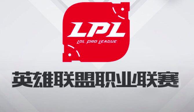 LPL官方声明:将评估现有俱乐部资质,未达标准者将暂别联赛