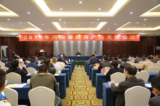 河南省召开2018年体育产业发展会议,邓亚萍介绍基金投资方向
