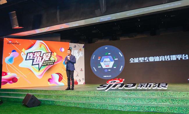备战世界杯年,新浪营销体育产业论坛都有哪些金句产生