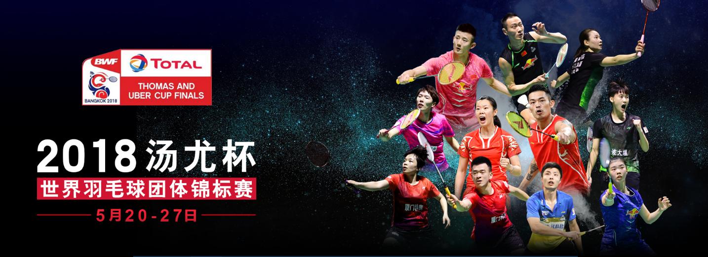 《中国亚美游》直播确认全程转播2018羽球汤尤杯,前国手蔡赟助阵解说