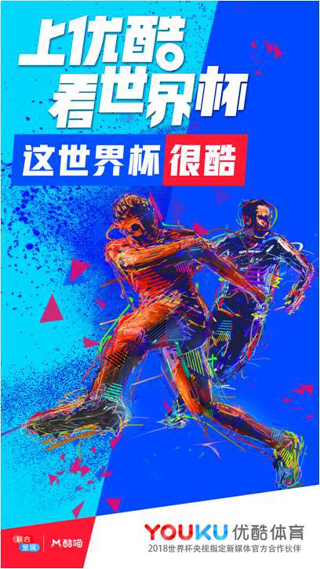 优酷发布世界杯海报,正式开启世界杯项目运营