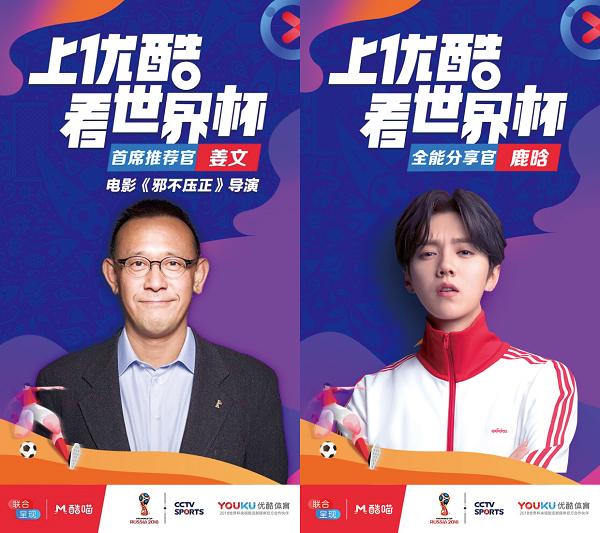 """""""99种生态玩法""""+姜文、鹿晗加盟,优酷发布2018世界杯战略"""