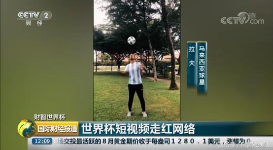 世界杯期间海外掀起抖音热潮,央视报道抖音风靡东南亚
