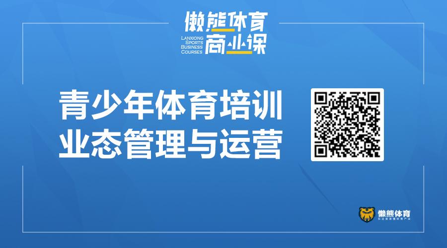 邮人体育CEO:成功创建中国职业体育社群的秘决