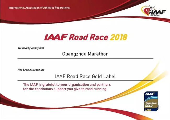 广州马拉松正式成为国际田联金标赛事,今年全马名额增加2000个