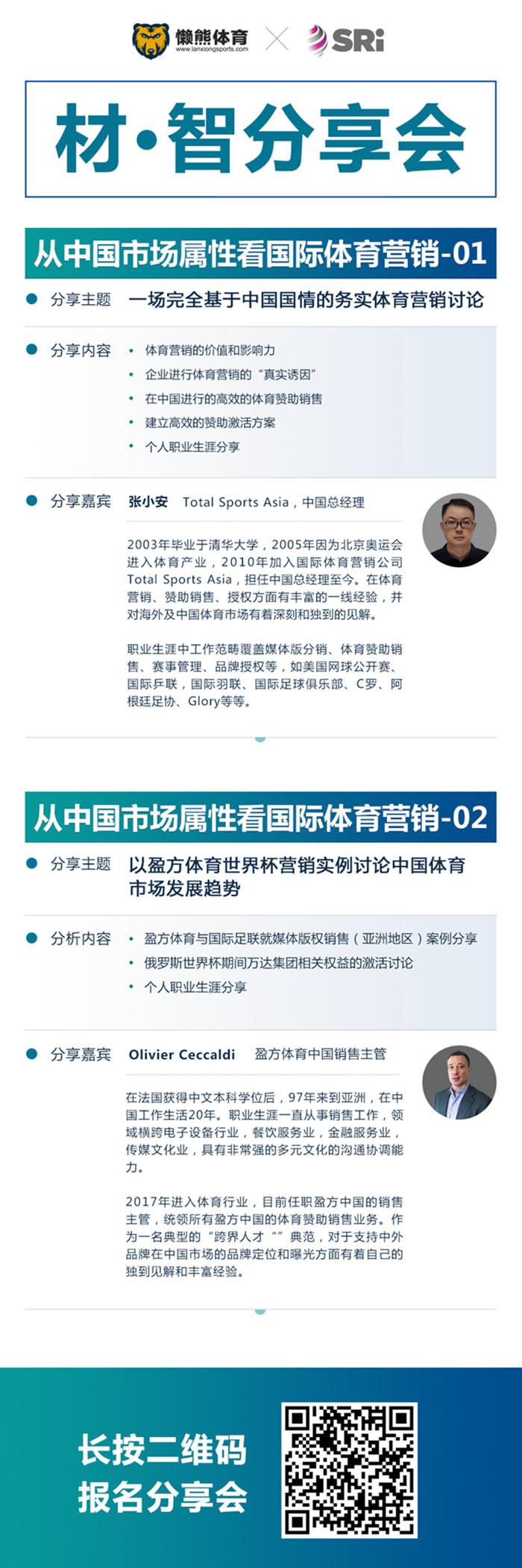 国际体育营销资深人士带你从中国国情出发,来一场接地气的《材·智》分享会