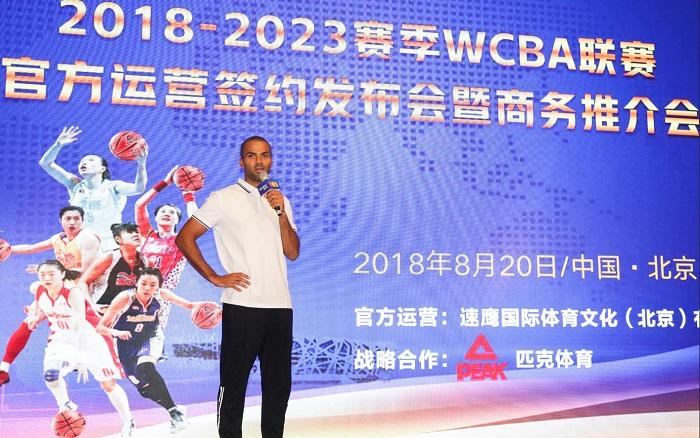 速鹰体育获WCBA未来五个赛季商务运营权,托尼·帕克任推广大使