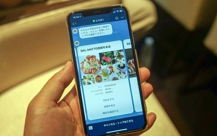 拓展投资方向,本田圭佑投资LINE线上餐厅预约平台Bespo