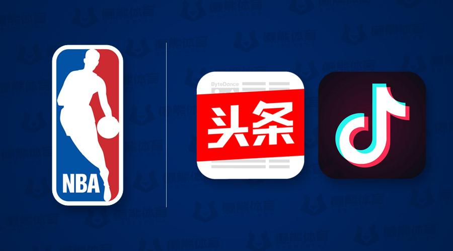 字节跳动获NBA短视频版权,今日头条、抖音和西瓜视频获播放权