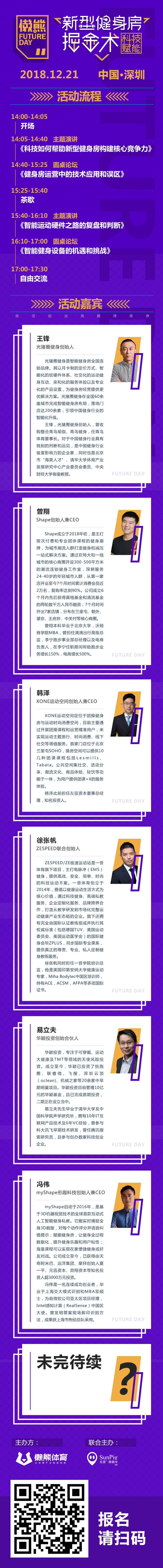 智能科技如何重塑了健身行业,12月21日我们到深圳聊聊 | 懒熊FutureDay