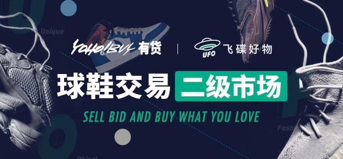球鞋二级市场新玩家入局,有货旗下UFO平台要如何后发制人?