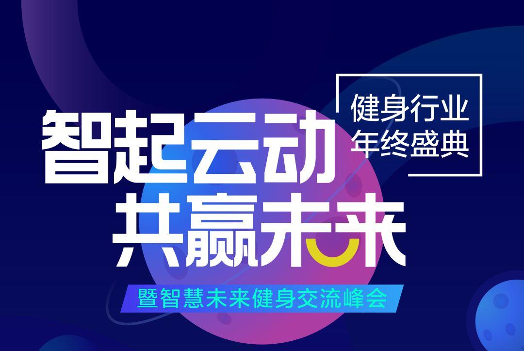 """""""智起云动 共赢未来""""健身行业年终盛典—暨智慧未来健身交流峰会"""