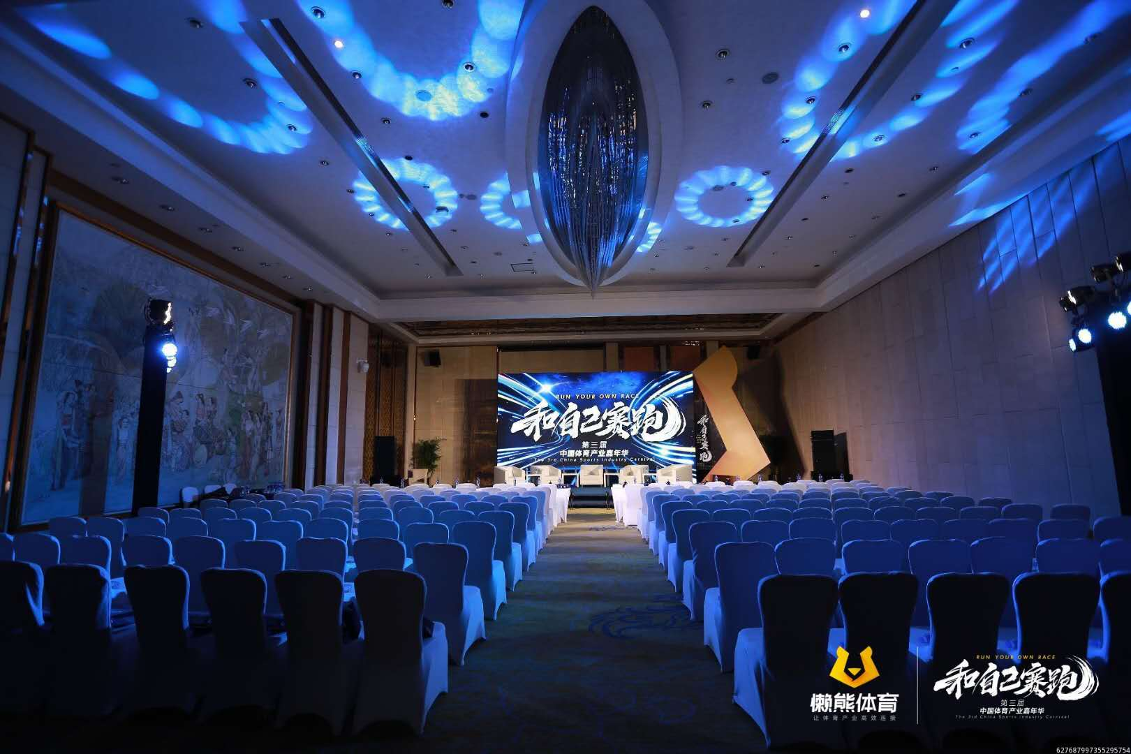 第三届中国体育产业嘉年华 | 分会场图集