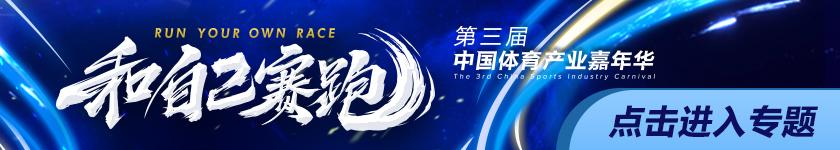 收藏 | 第三届中国体育产业嘉年华观看指南