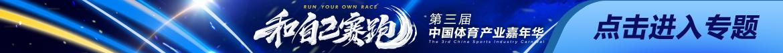 两大分享七场主题论坛,第三届中国体育产业嘉年华即将开始