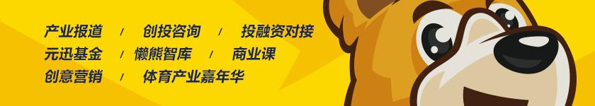 彬复资本刘冉:2019体育投资逻辑的再思考